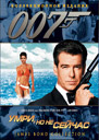 007: Умри, но не сейчас \ Die Another Day