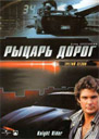 Рыцарь дорог: Сезон 3 \ Knight Rider: Season 3 (6 Blu-Ray)