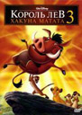Король-лев 3: Хакуна Матата \ Lion King 3: Hakuna Matata, The